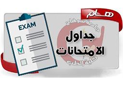 جداول الامتحانات